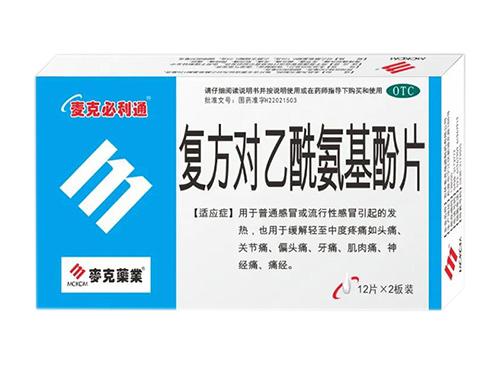 復方對乙酰氨基酚片