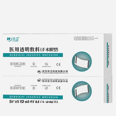 医用透明敷料(手术膜型)