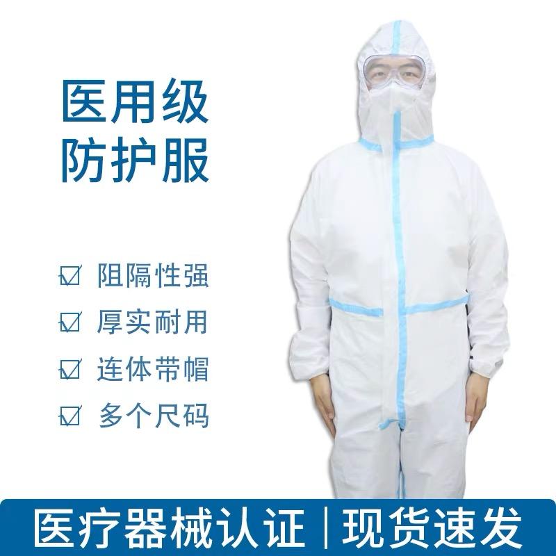 醫用一次性防護服(廠家 現貨速發)
