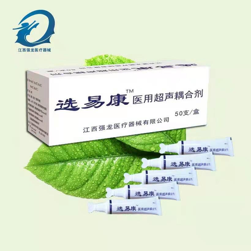 選易康醫用超聲耦合劑