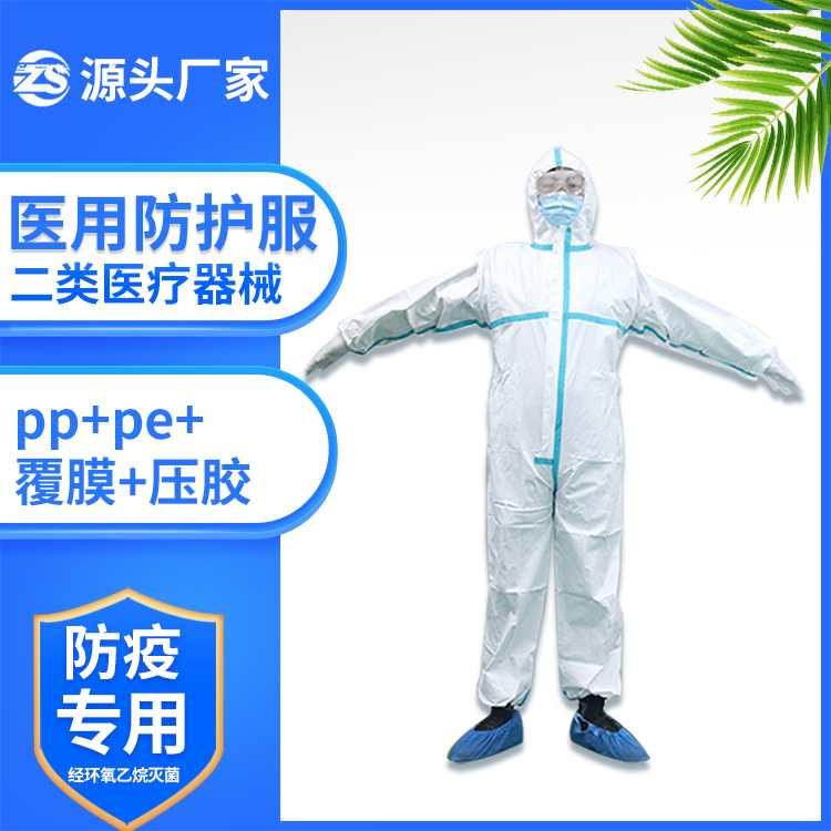 醫用一次性防護服