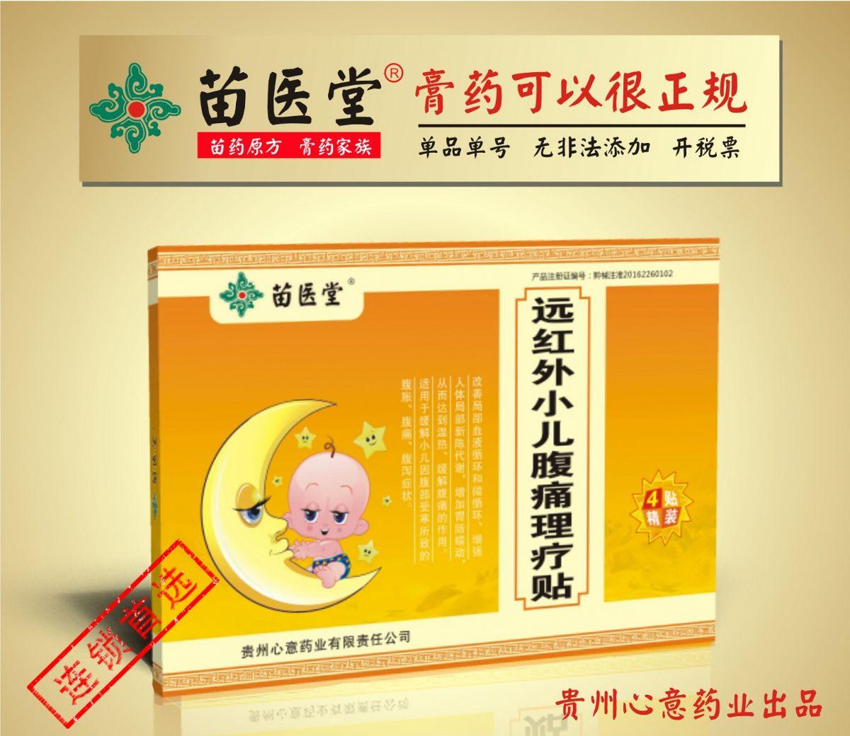 遠紅外小兒腹痛理療貼