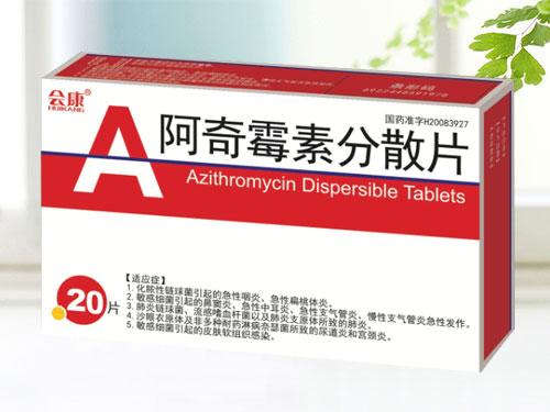 阿奇霉素分散片(會康●天行健)