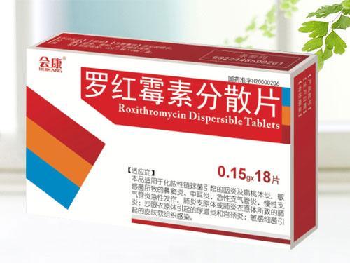 羅紅霉素分散片(會康●天行健)