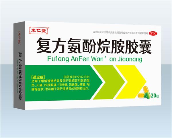 復方氨酚烷胺膠囊(20粒)