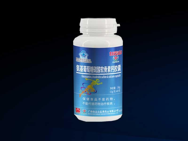 白云山氨基葡萄糖硫酸軟骨素鈣膠囊