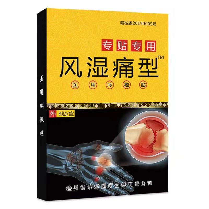 風濕痛型醫用冷敷貼