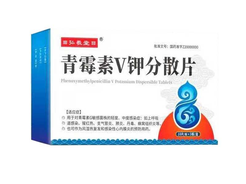 青霉素V钾分散片