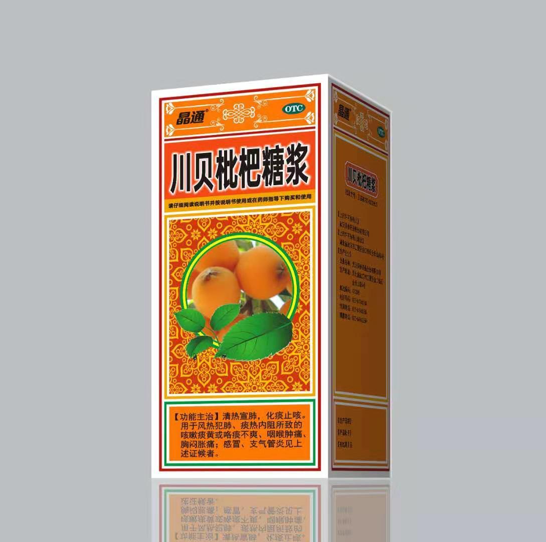 川貝枇杷糖漿