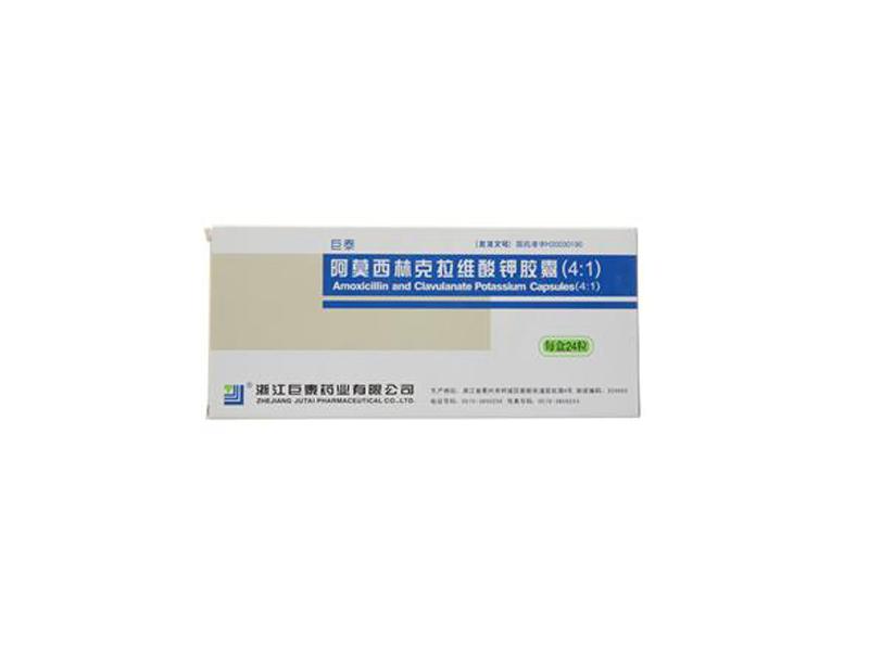 阿莫西林克拉維酸鉀膠囊(4:1)