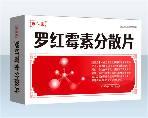 羅紅霉素分散片(150mg)