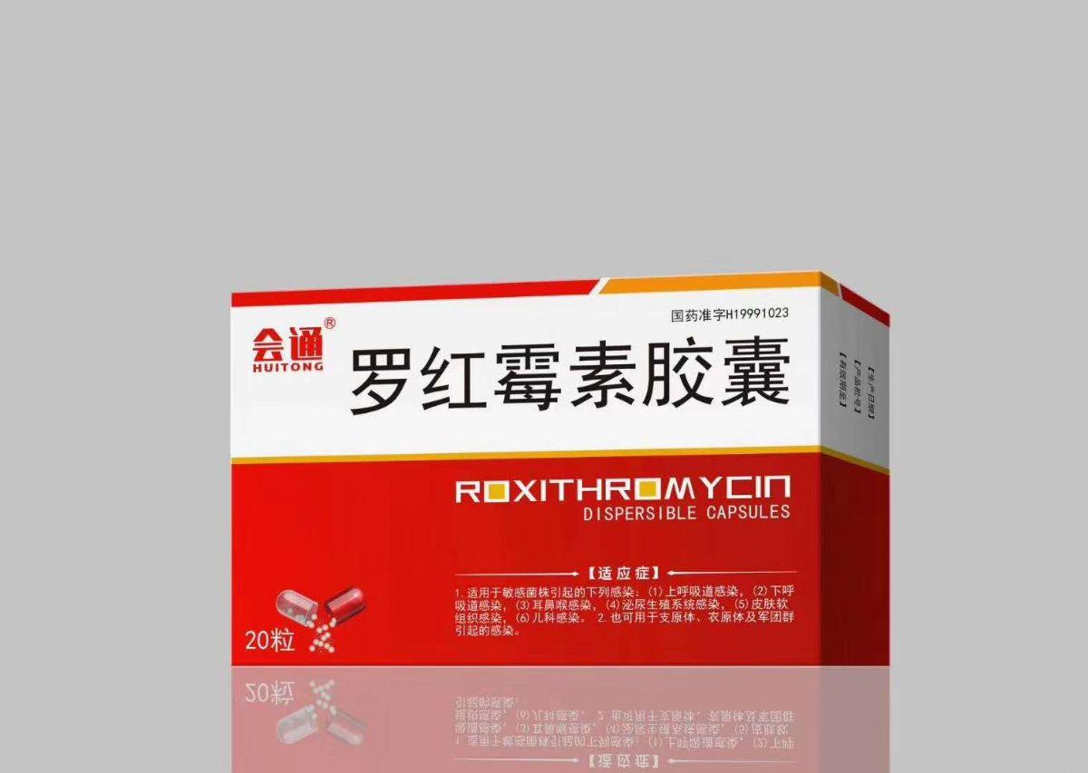 罗红霉素胶囊