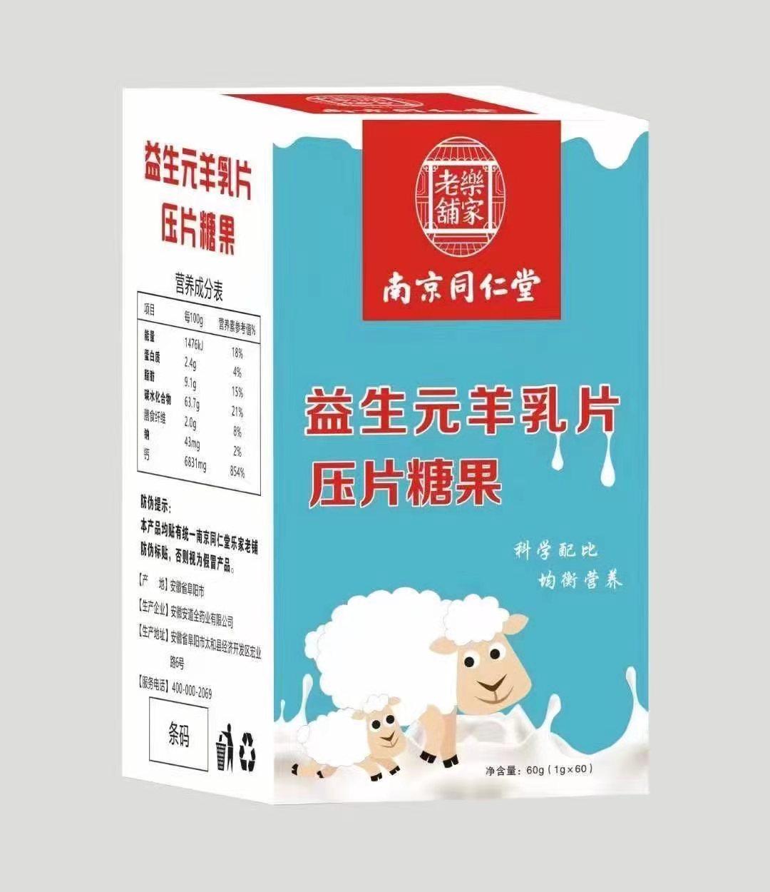 益生菌羊乳片
