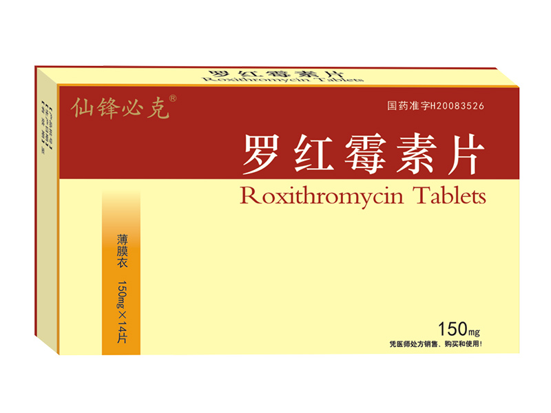 羅紅霉素片