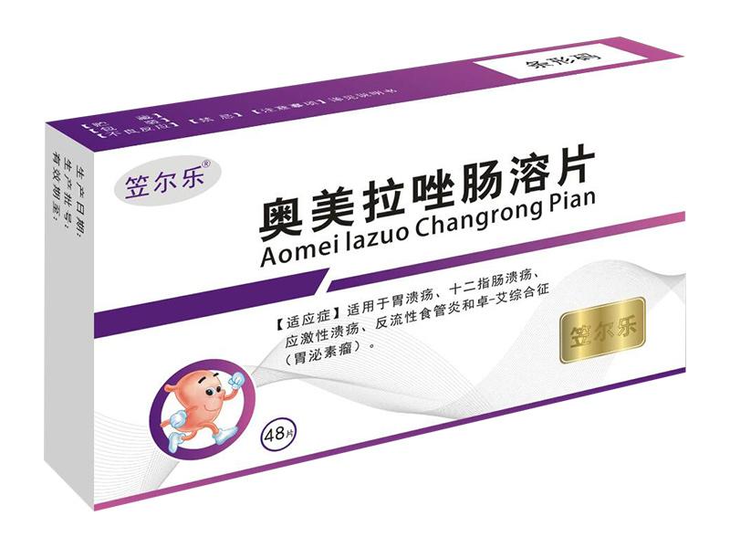 奧美拉唑腸溶片