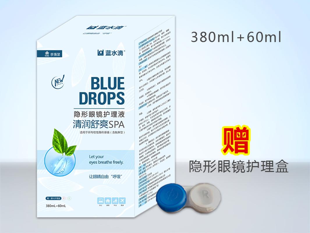 藍水滴隱形眼鏡護理液