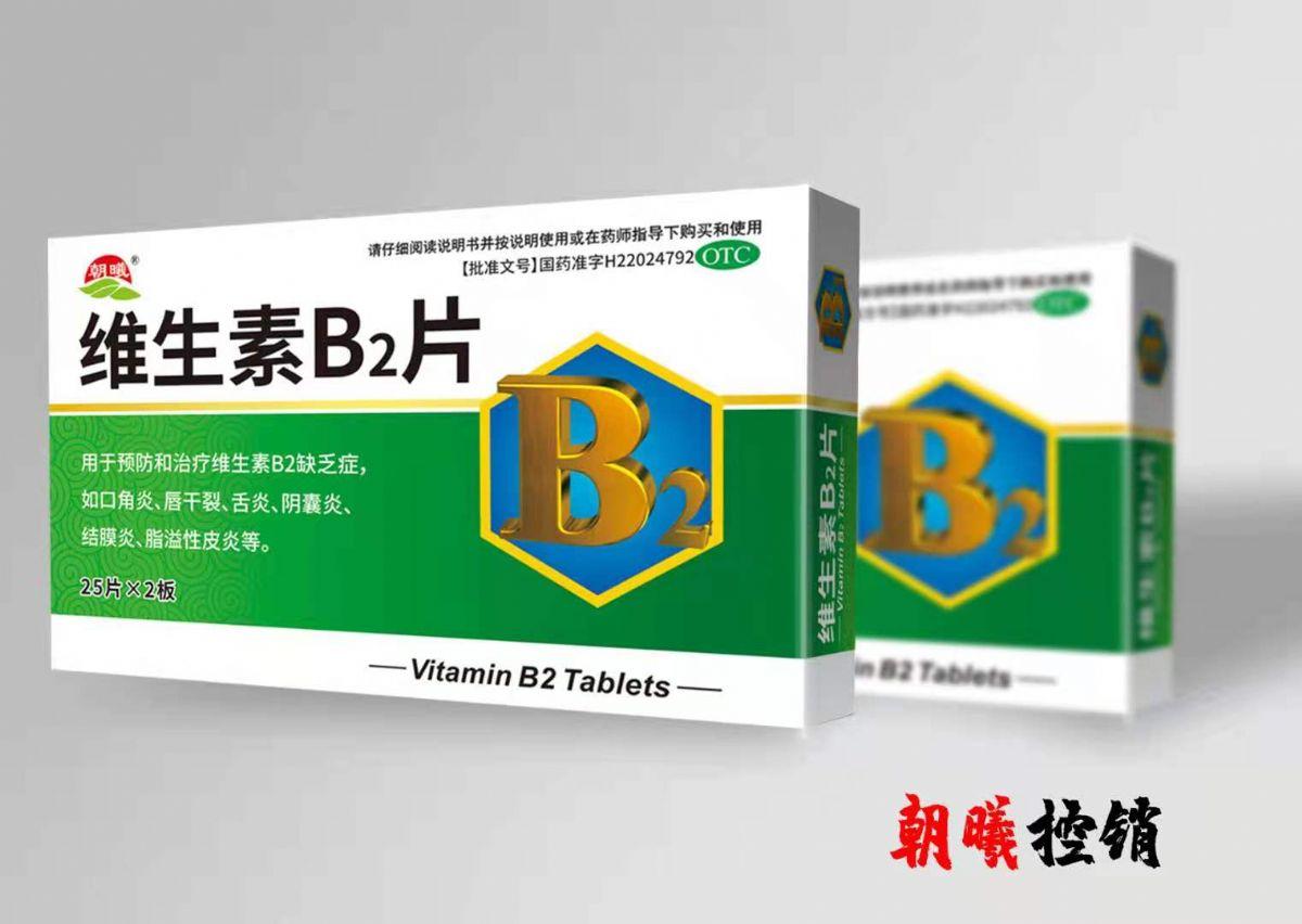 維生素B2片
