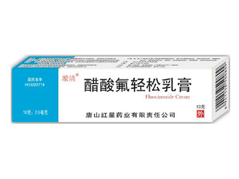 醋酸氟輕松乳膏