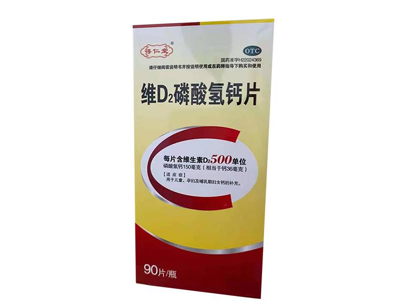 維D2磷酸氫鈣片