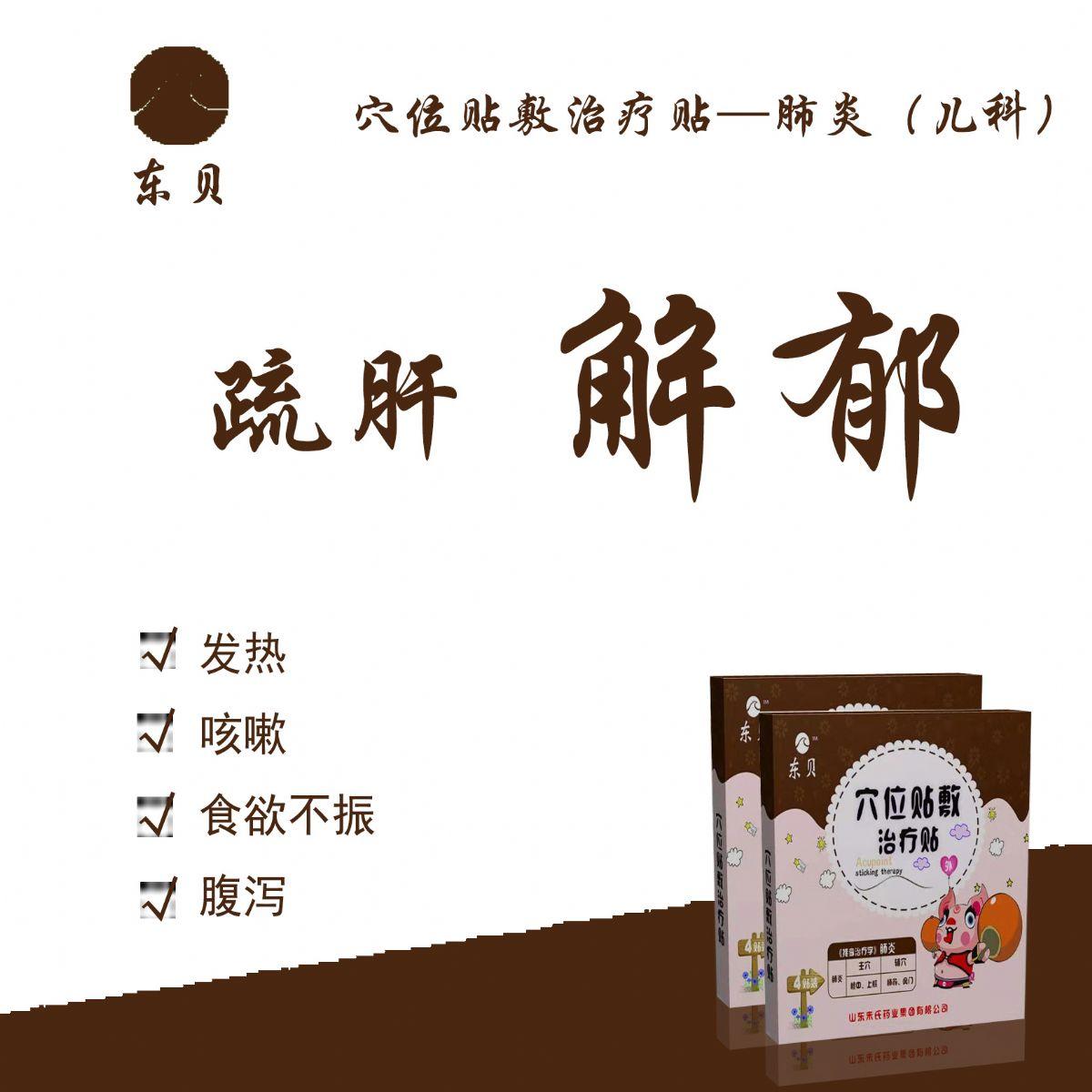 東貝穴位貼敷治療貼-肺炎(廠家直銷)