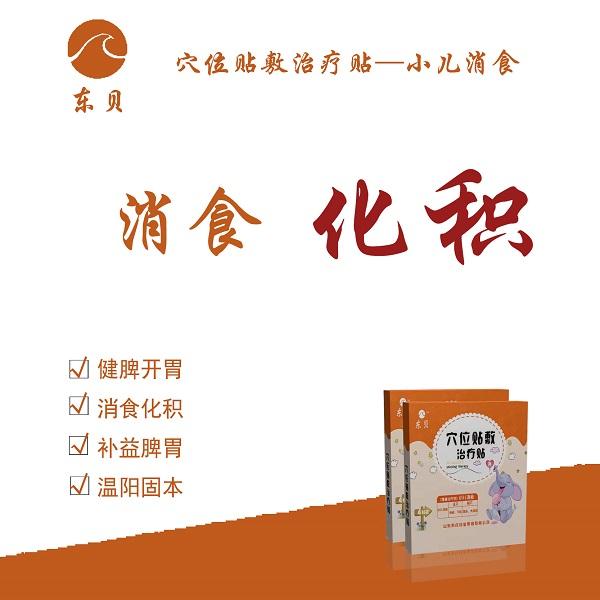 東貝穴位貼敷治療貼-小兒消食(代加工)