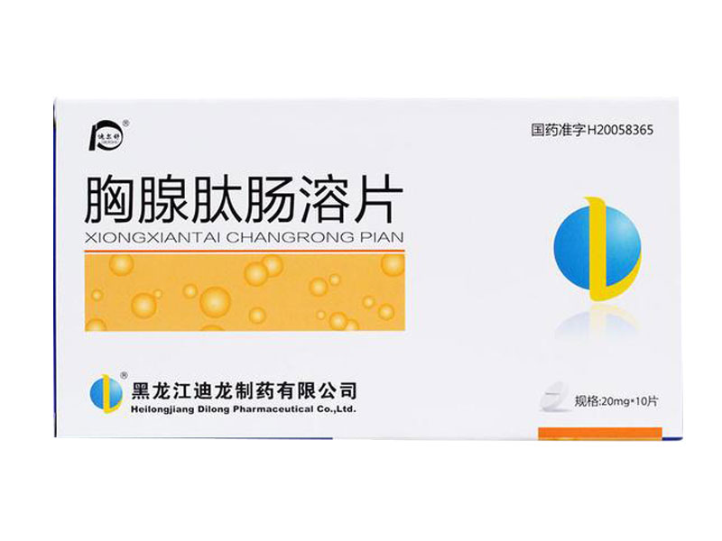 胸腺肽肠溶片