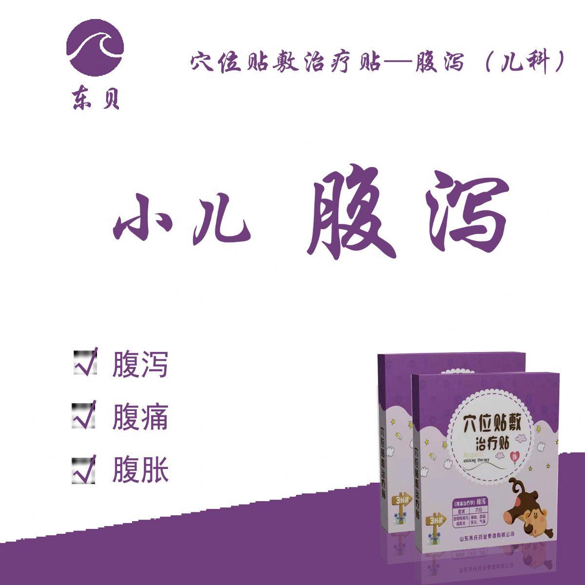 東貝穴位貼敷治療貼-腹瀉(廠家直銷)