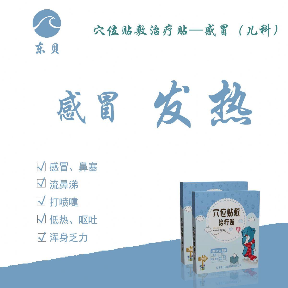 東貝穴位貼敷治療貼-感冒