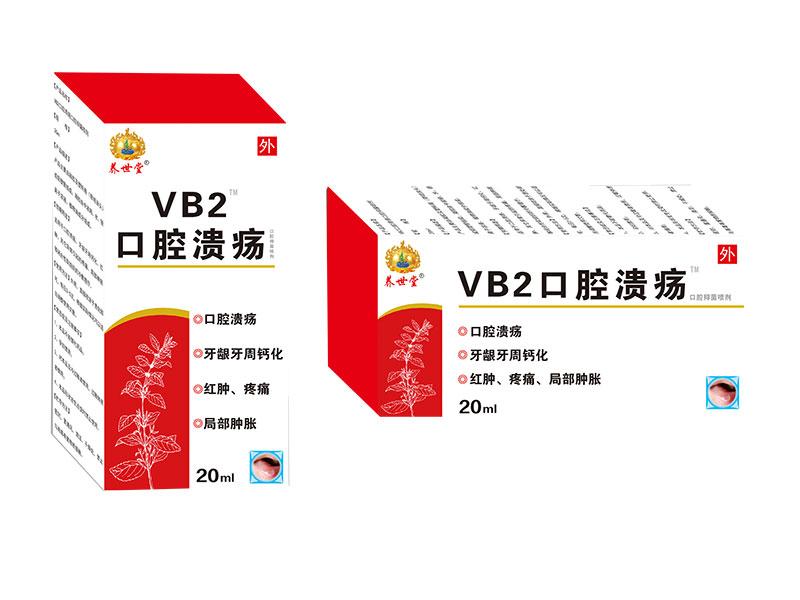 VB2口腔溃疡口腔抑菌喷剂