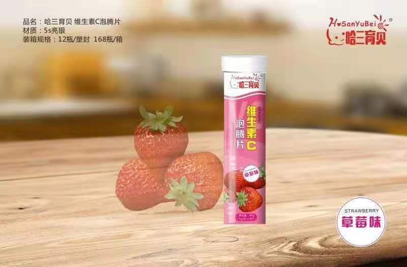维生素C泡腾片(草莓味)