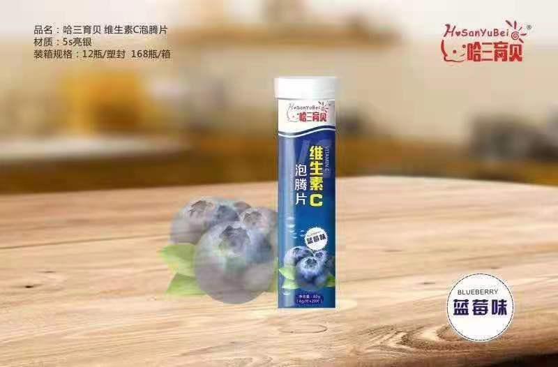 维生素C泡腾片(蓝莓味)