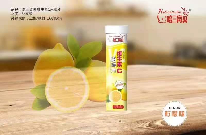 维生素C泡腾片(柠檬味)