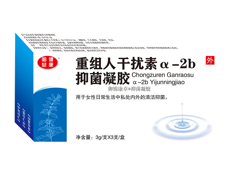 重组人干扰素α-2b抑菌凝胶