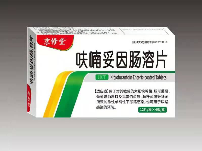 呋喃妥因肠溶片
