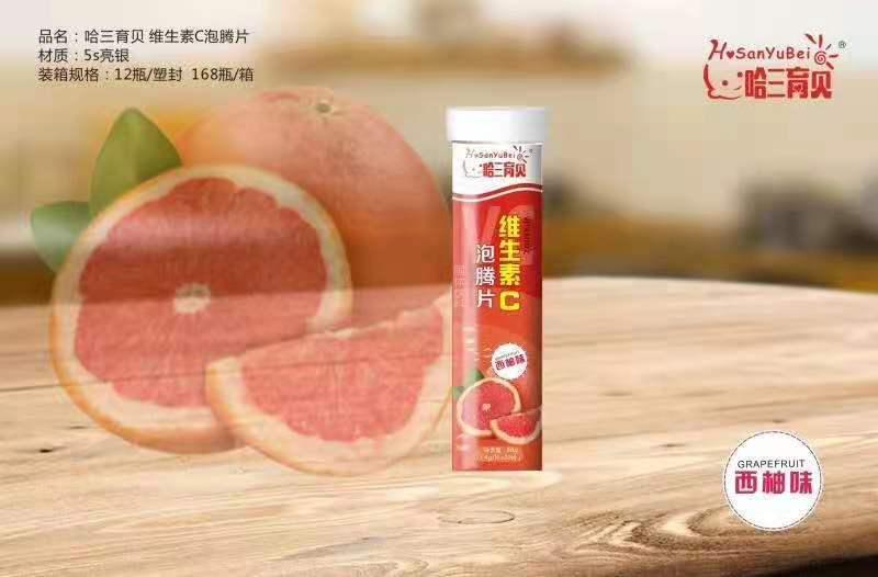 维生素C泡腾片(西柚味)