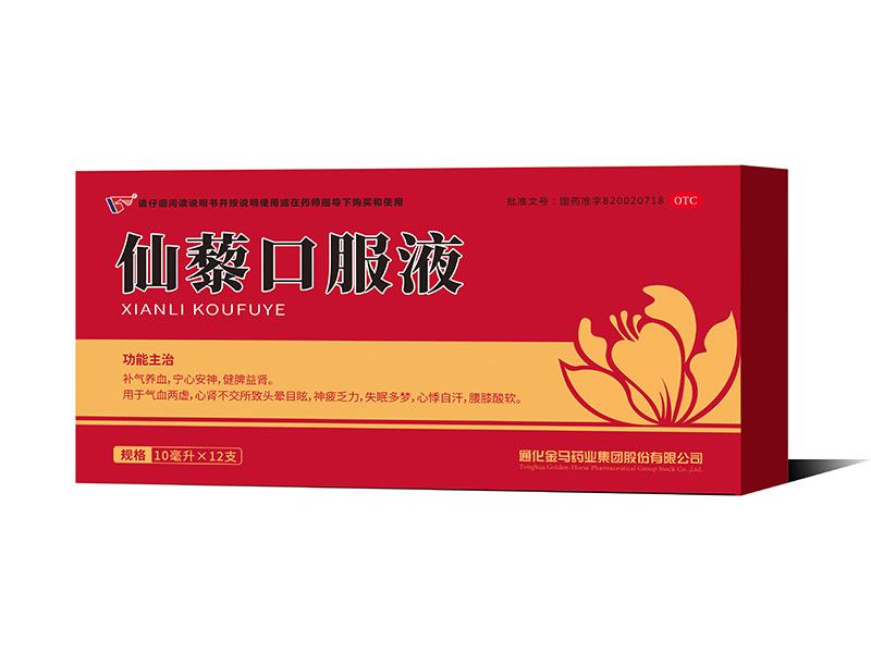 仙藜口服液