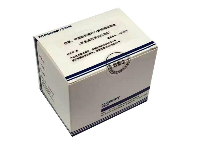 傷寒、甲型副傷寒沙門菌檢測試劑盒(雙色實時熒光PCR法)