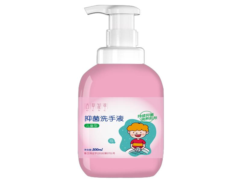 抑菌洗手液(兒童型)