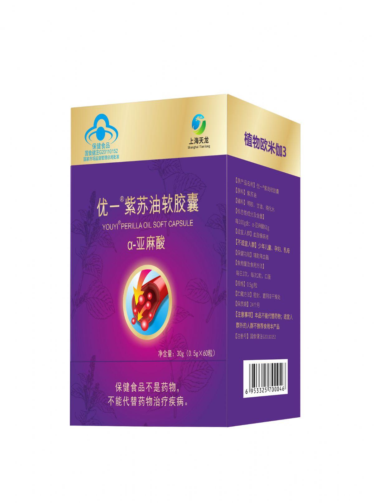 優一牌紫蘇油軟膠囊-輔助降血脂  單瓶裝