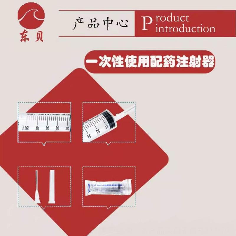东贝一次性使用配药用注射器(厂家直销代加工)