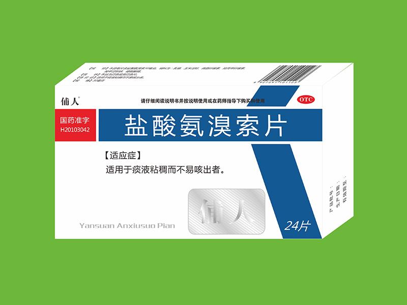 盐酸氨溴索片