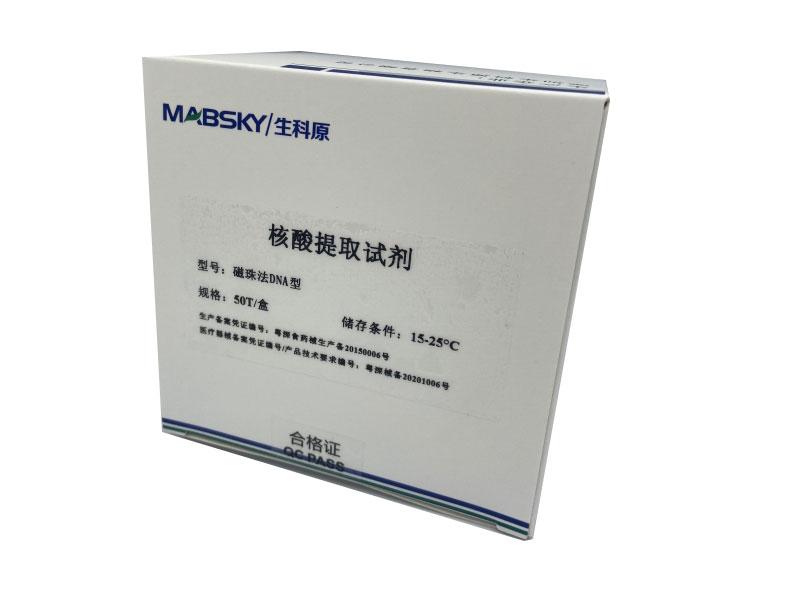 核酸提取試劑盒(磁珠法)