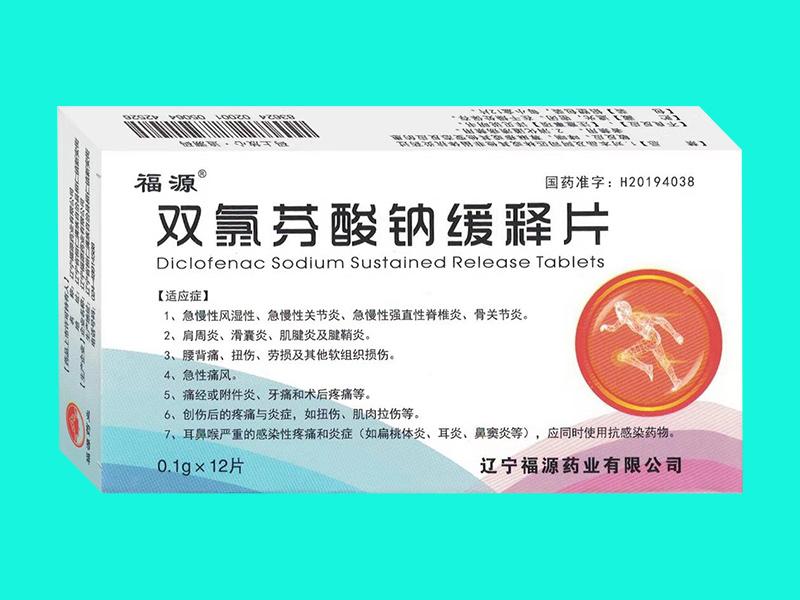雙氯芬酸鈉緩釋片