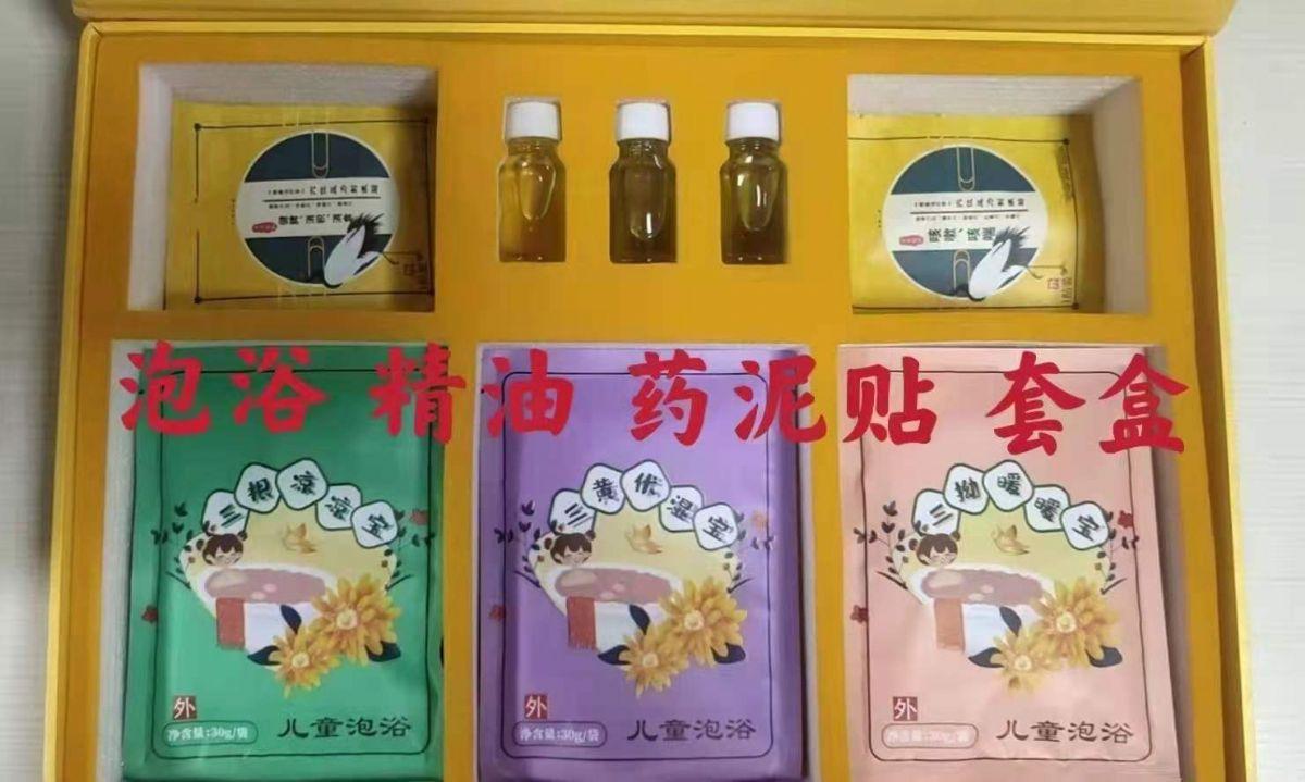 組盒套裝(蜂蜜貼、泡浴包、草本精油)