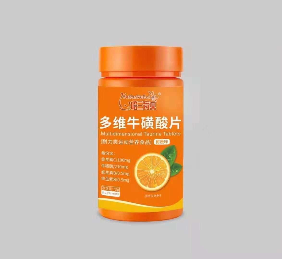 哈三育贝多维牛磺酸片(甜橙味)
