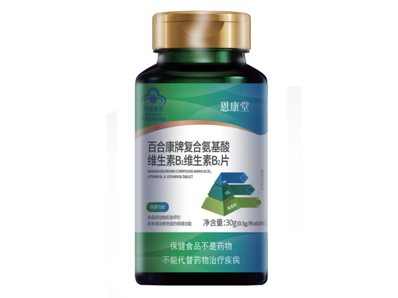 百合康牌 復合氨基酸維生素B1維生素B2片