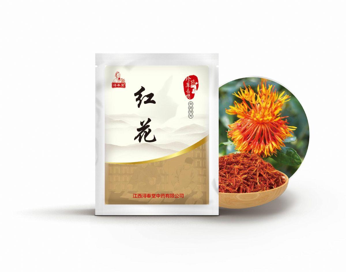 紅花——活血化瘀(活血通經)