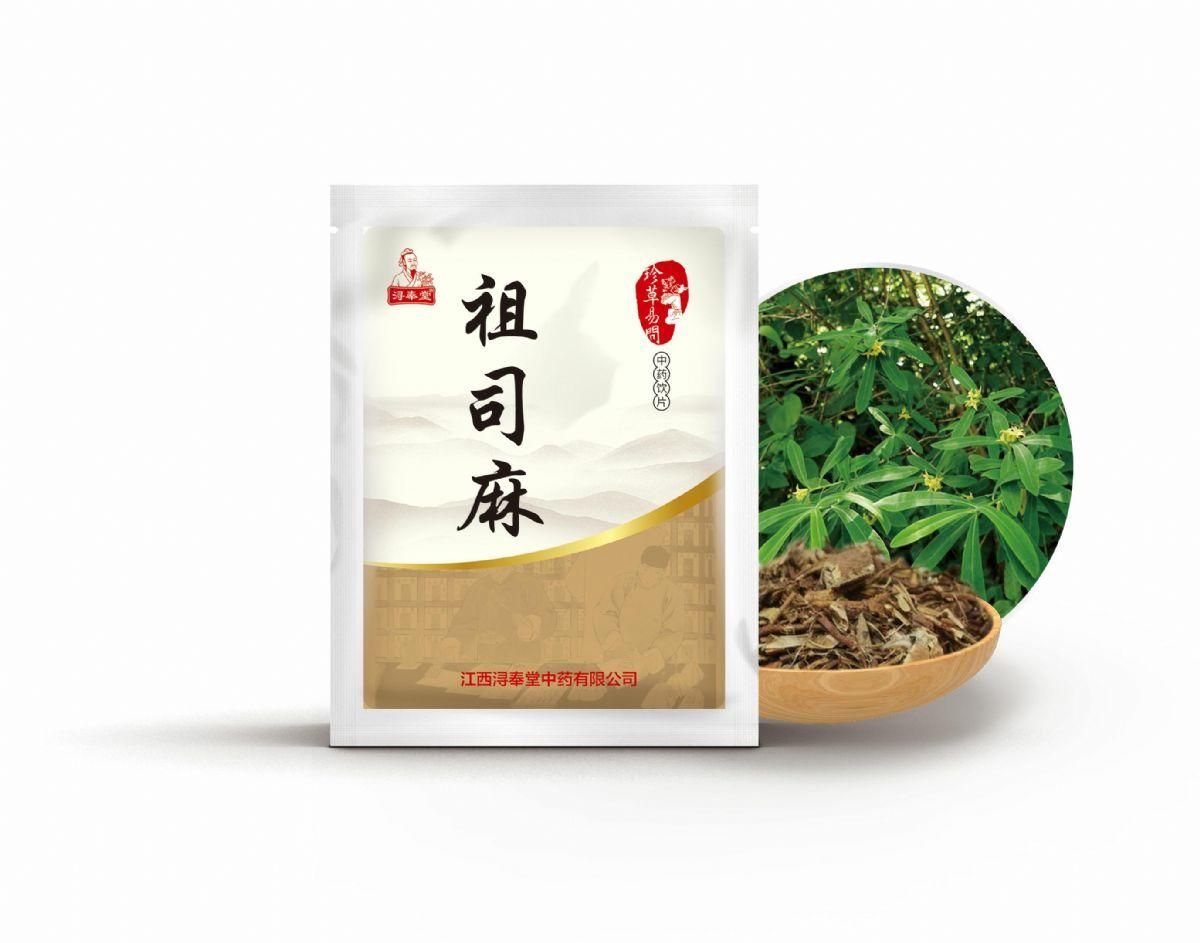 祖司麻——祛風濕藥(強筋骨)