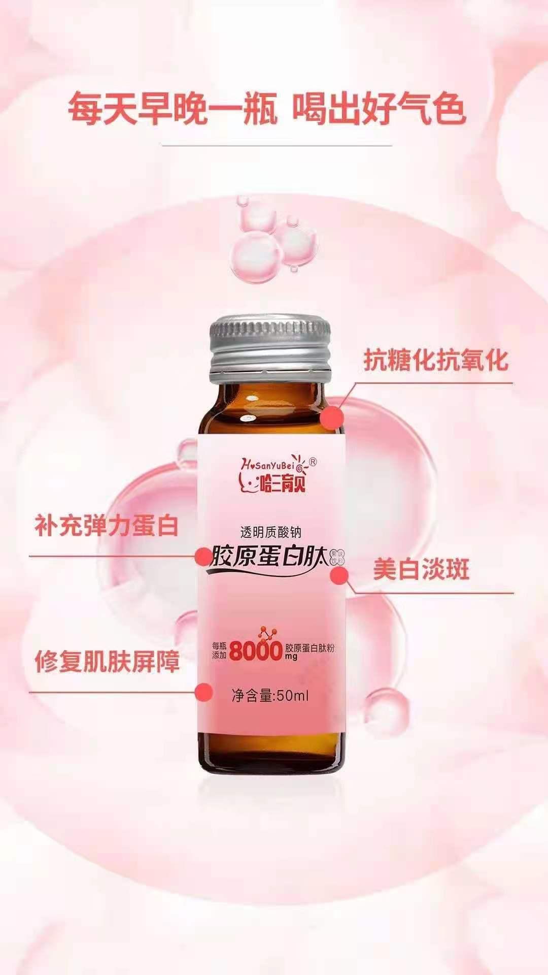 透明质酸钠胶原蛋白肽饮品