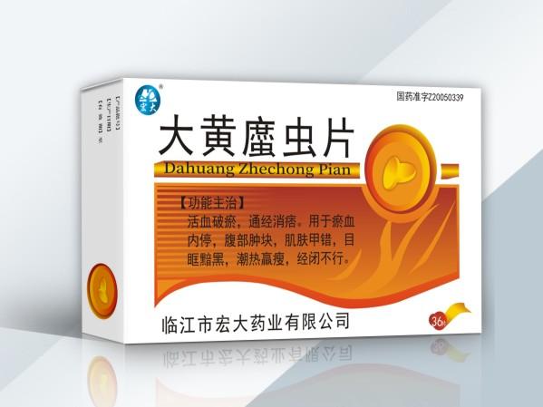 大黄蛰虫片